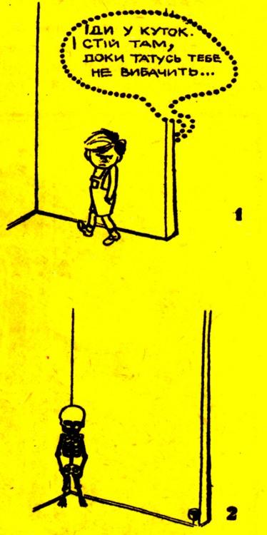 Малюнок  про дітей, кут журнал перець