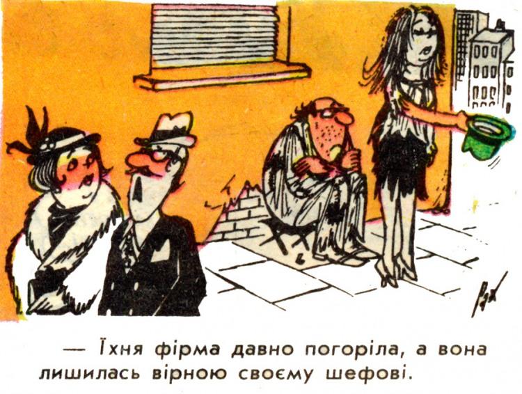 Малюнок  про секретарку, начальника, жебраків журнал перець