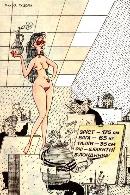 Малюнок  про художників, еротику, вульгарний журнал перець