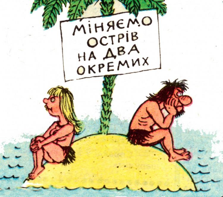Малюнок  про він, вона, безлюдний острів журнал перець