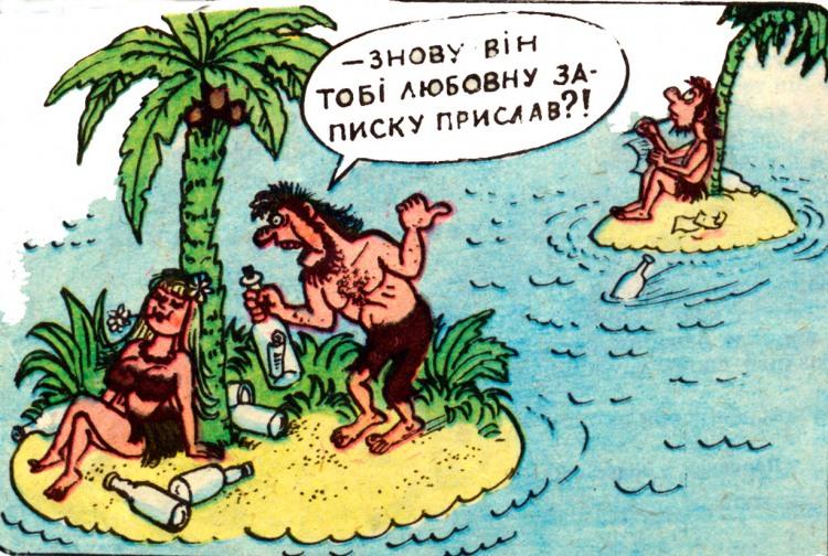 Малюнок  про безлюдний острів, любовний трикутник журнал перець