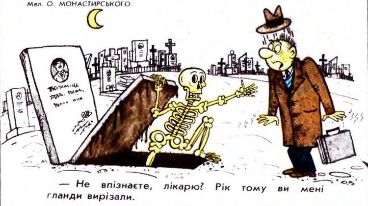 Малюнок  про кладовище, скелет, лікарів, чорний журнал перець