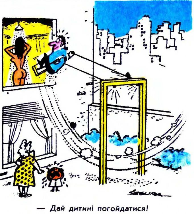 Малюнок  про гойдалку, підглядання, вульгарний журнал перець
