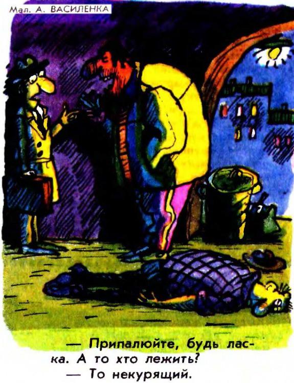 Малюнок  про паління, пограбування журнал перець