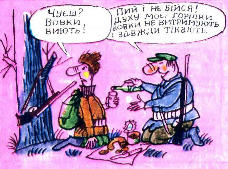 Малюнок  про мисливців, полювання, п'яних журнал перець