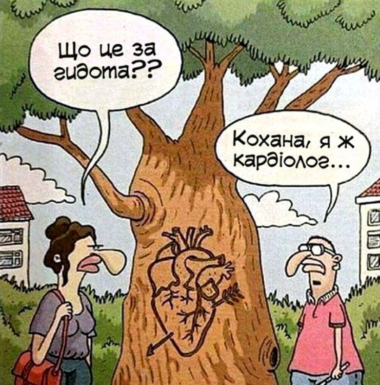 Малюнок  про серце