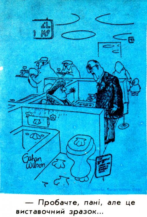 Малюнок  про унітаз журнал перець