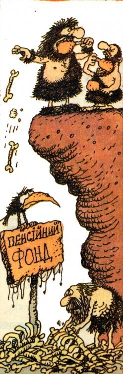 Малюнок  про первісних людей, пенсію журнал перець