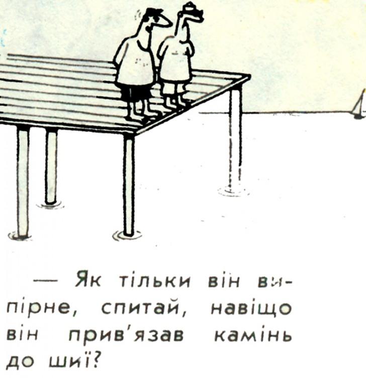 Малюнок  про самогубство, цинічні журнал перець