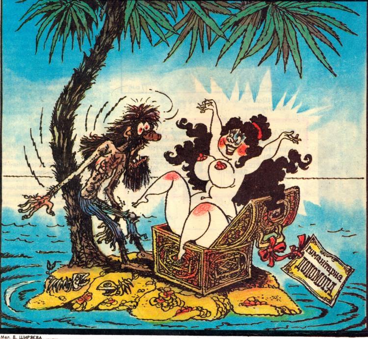 Малюнок  про безлюдний острів, вульгарний, гумову жінку, гуманітарну допомогу журнал перець