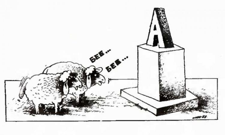 Малюнок  про баранів, а (літеру), пам'ятник журнал перець