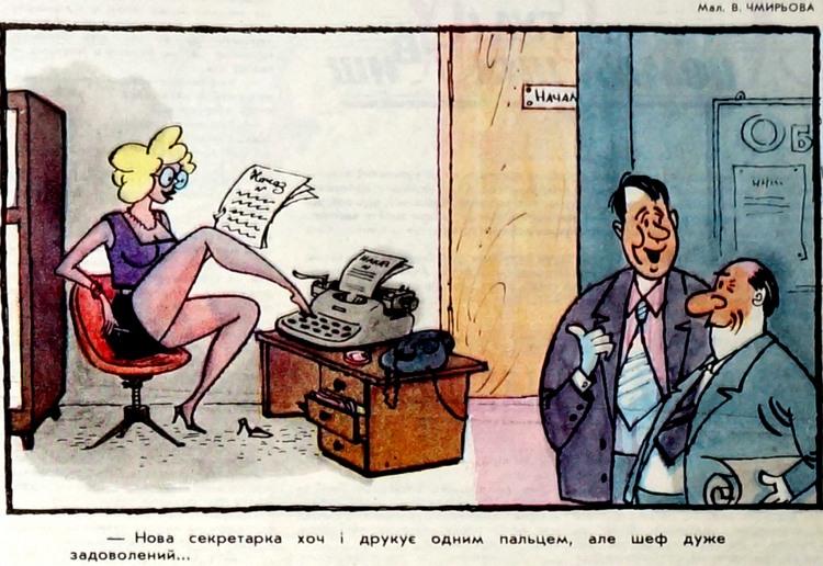 Малюнок  про секретарку, жіночі ноги журнал перець