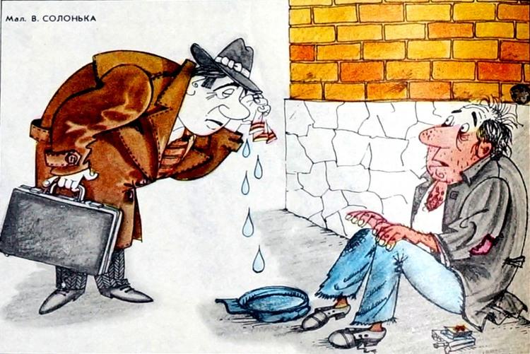 Малюнок  про жебраків, сльози, цинічний журнал перець