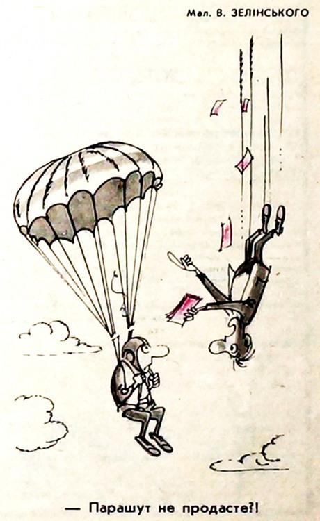 Малюнок  про парашутистів, гроші, чорний журнал перець