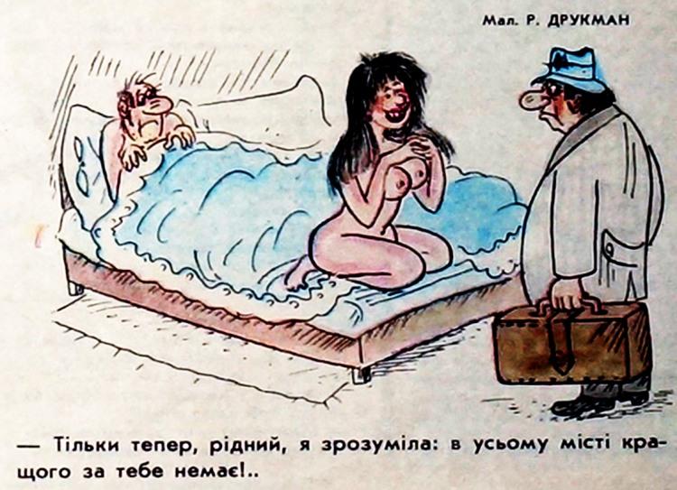 Малюнок  про чоловіка, дружину, коханців, вульгарний журнал перець