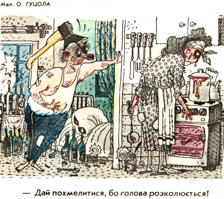Малюнок  про похмілля, сокиру, гра слів, чорний, жорстокий журнал перець