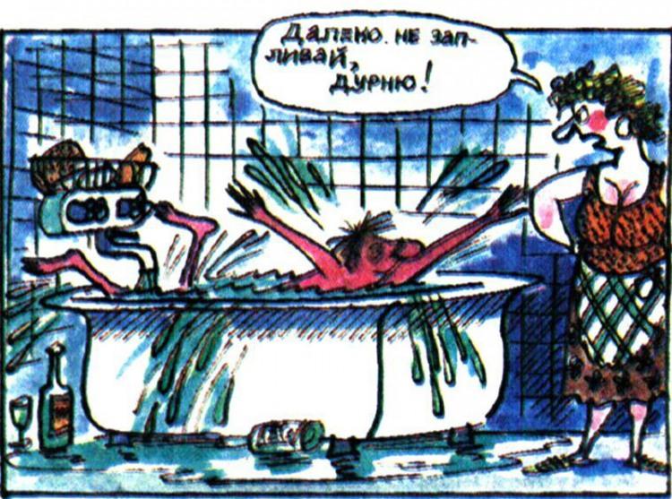 Малюнок  про ванну, чоловіка, дружину, п'яних журнал перець