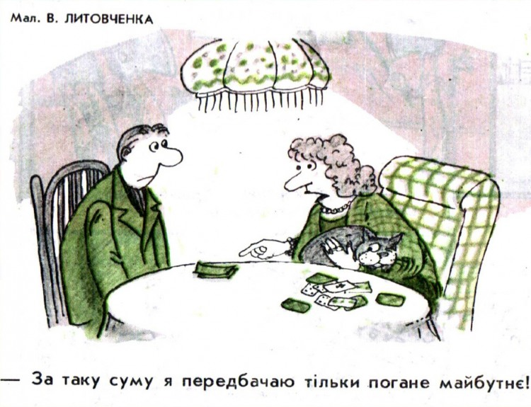 Малюнок  про ворожку, гроші журнал перець