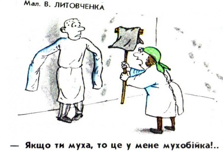 Малюнок  про божевільних, мухобійку журнал перець