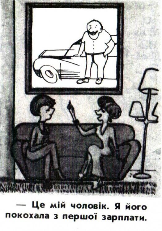 Малюнок  про чоловіка, дружину, меркантильність, зарплату журнал перець