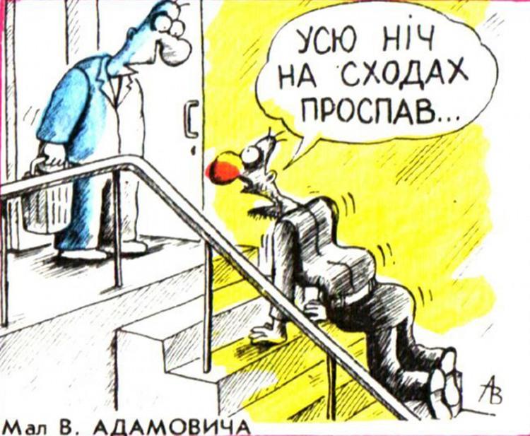 Малюнок  про сходи журнал перець