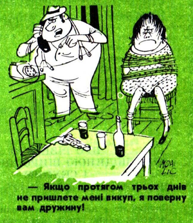 Малюнок  про дружину, чорний журнал перець