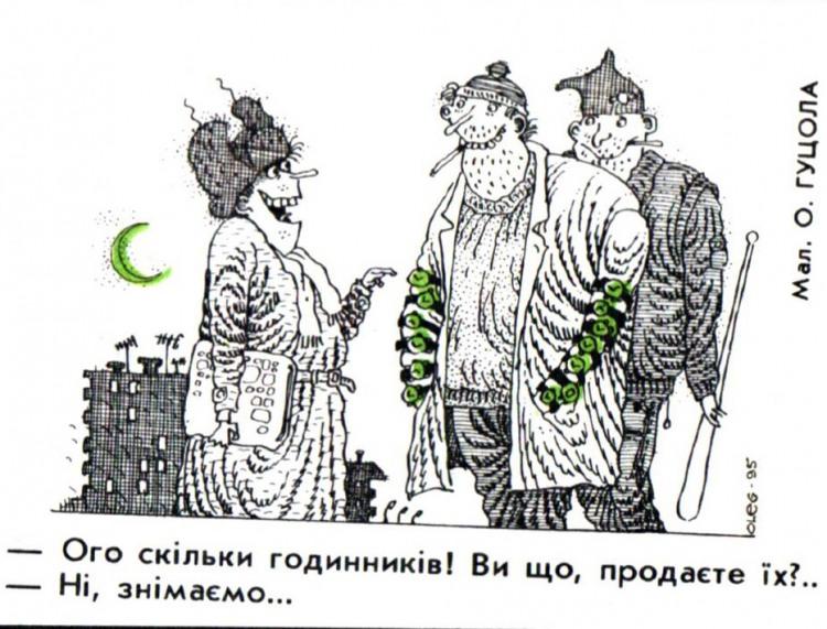 Малюнок  про гопників, годинник, чорний журнал перець