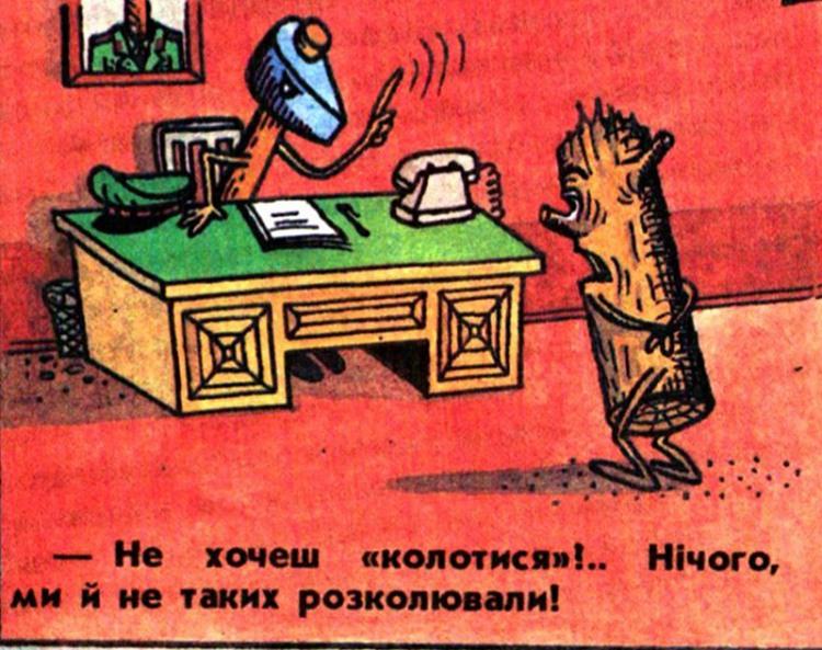 Малюнок  про сокиру, колоду журнал перець