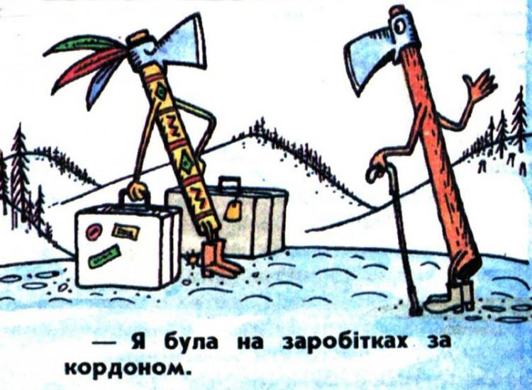 Малюнок  про сокиру журнал перець