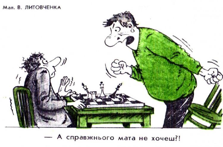 Малюнок  про шахи, матюки, гра слів журнал перець