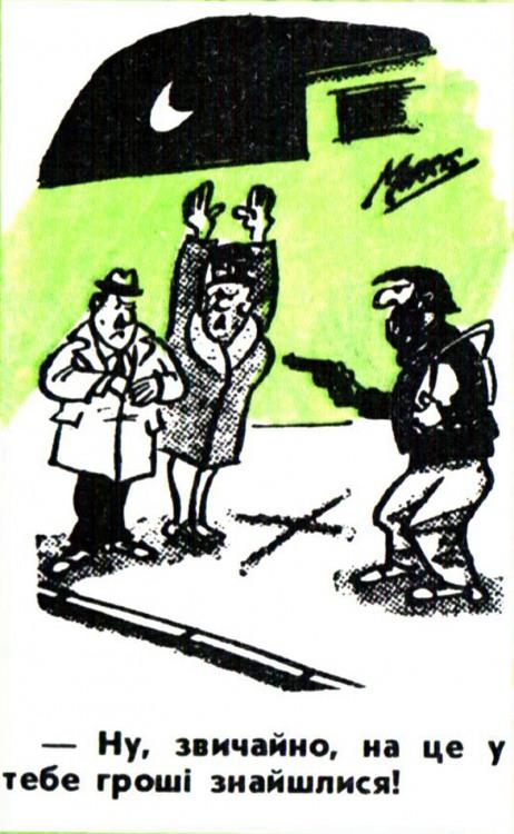 Малюнок  про чоловіка, дружину, пограбування журнал перець