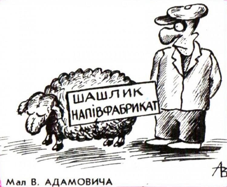 Малюнок  про баранів, шашлик журнал перець