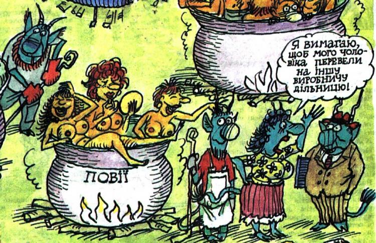Малюнок  про пекло, повій, вульгарний журнал перець