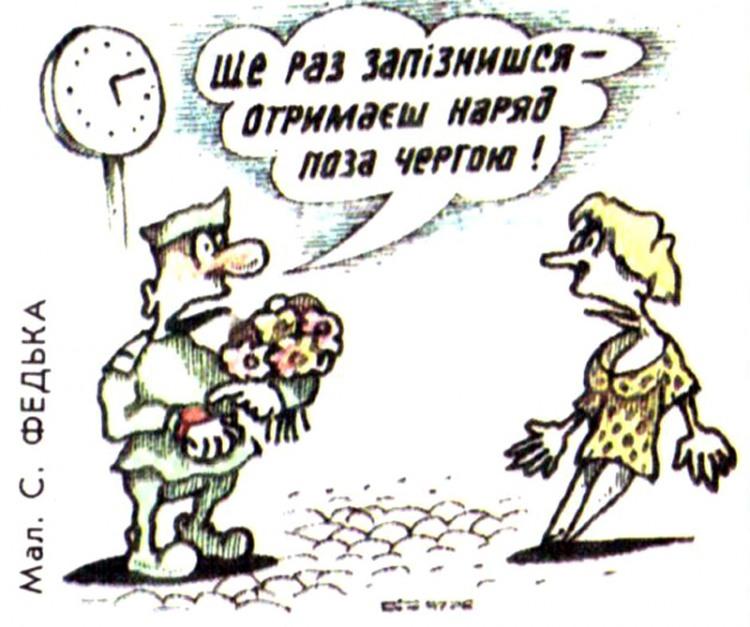 Малюнок  про побачення, запізнення, військових журнал перець