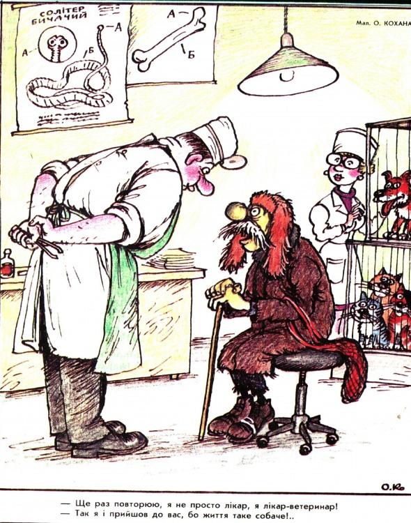 Малюнок  про ветеринарів, чорний журнал перець