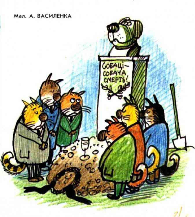 Малюнок  про собак, котів, кладовище журнал перець