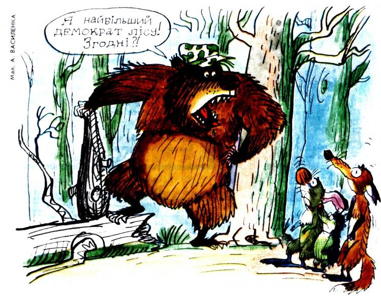 Малюнок  про ведмедів, демократію журнал перець