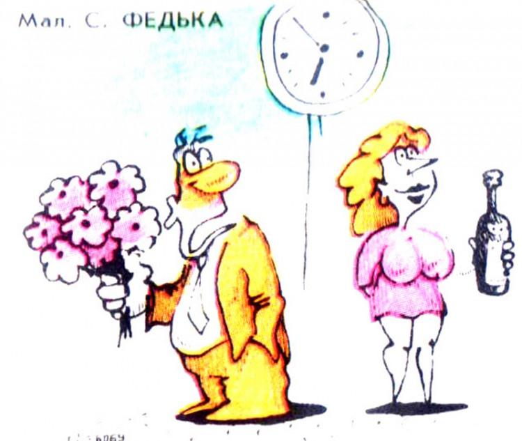Малюнок  про побачення журнал перець