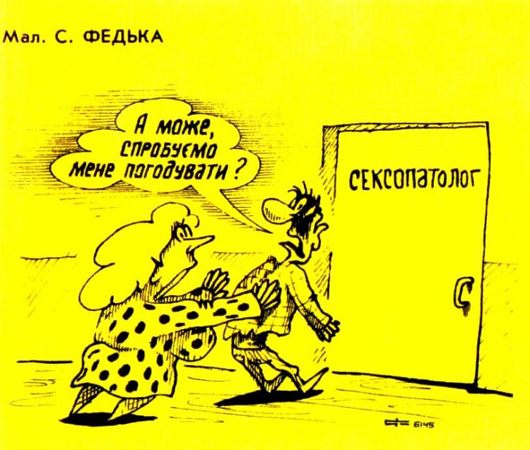 Малюнок  про чоловіка, дружину, сексопатолога журнал перець