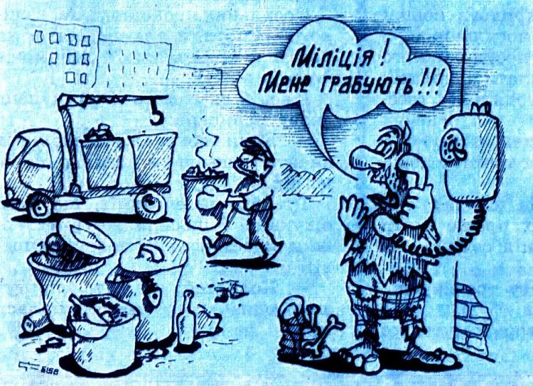 Малюнок  про сміття, жебраків журнал перець
