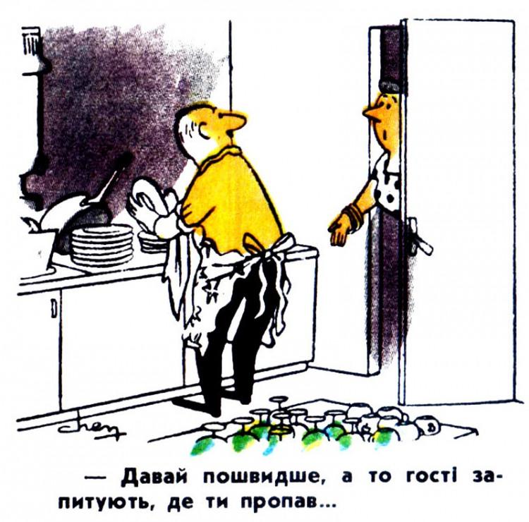 Малюнок  про чоловіка, дружину, посуд, миття журнал перець