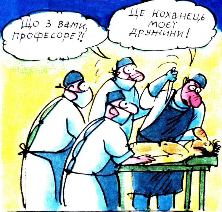 Малюнок  про лікарів, коханців, чорний журнал перець