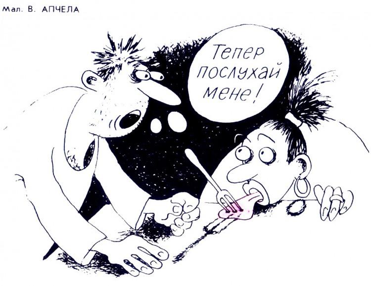 Малюнок  про чоловіка, дружину, язика, чорний, жорстокий журнал перець