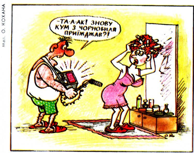 Малюнок  про чоловіка, дружину, кумів, радіацію, чорнобиль, подружню невірність, чорний журнал перець