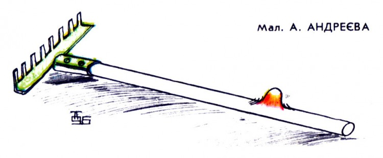 Малюнок  про граблі журнал перець