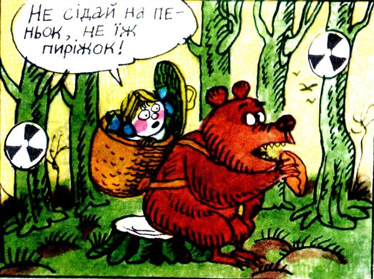 Малюнок  про радіацію, ведмедів, пиріжки журнал перець