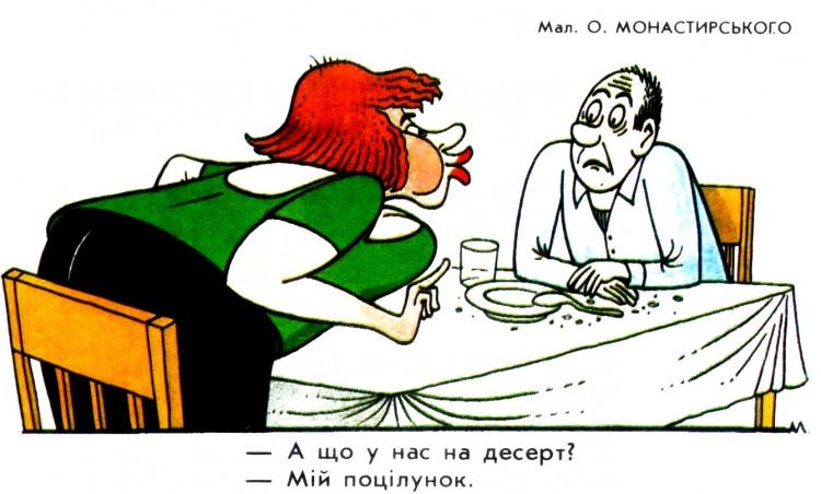 Малюнок  про чоловіка, дружину, десерт, поцілунки журнал перець