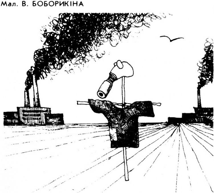 Малюнок  про забруднення, опудало, чорний журнал перець