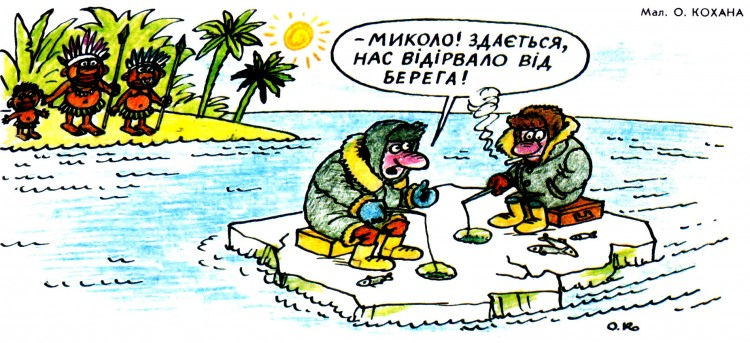 Малюнок  про рибалок, лід журнал перець