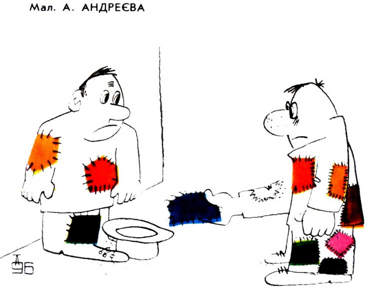 Малюнок  про жебраків, чорний журнал перець